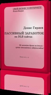 Денис Гиряев - Пассивный заработок на DLE-сайтах (2010)